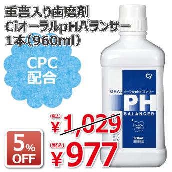 【重曹入り歯磨剤】【CPC配合】CiオーラルpHバランサー 1本(960ml)