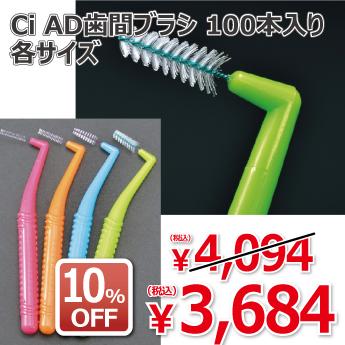 Ci AD歯間ブラシLタイプ 100本入り 各サイズ