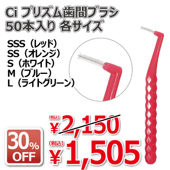 Ci プリズム歯間ブラシ 50本入り 各サイズ