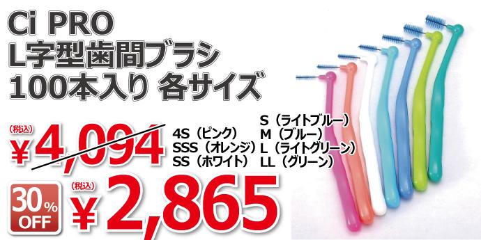 Ci PRO L字型歯間ブラシ 100本入り 各サイズ